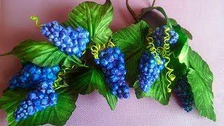 Виноград своими руками / виноград интерьерный / Grapes hand made