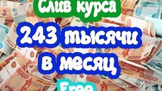 243 000 рублей в месяц. 7380 рублей за 11 минут. Слив курса.