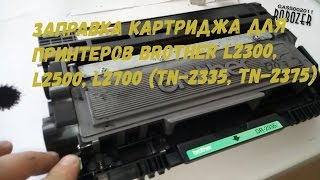 Как Заправить Картридж Brother 2700 DWR (How to Refill Cartridge for Brother 2700 DWR)