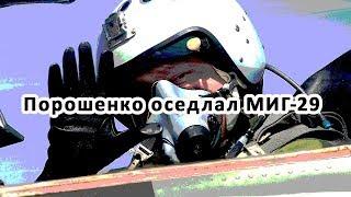 Порошенко оседлал МИГ-29