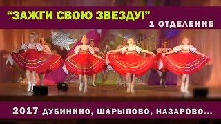 Конкурс детского творчества «Зажги свою звезду!». 1 ОТДЕЛЕНИЕ