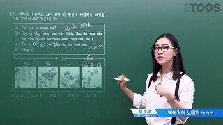 인강쌤이 아이돌 (노태현) 덕질하는 썰 - ETOOS 수능 베트남어