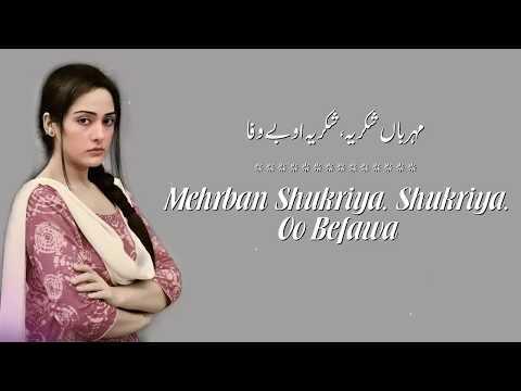 Tohmat OST ( Lyrical Video ) | Sahir Ali...