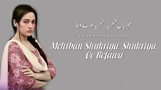 Tohmat OST ( Lyrical Video ) | Sahir Ali Bagga