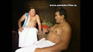 Анекдот-фильм - Баня