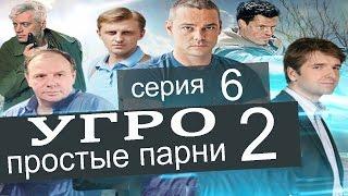 УГРО Простые парни 2 сезон 6 серия (Охота на призрака часть 2)