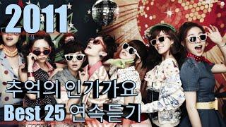 [2011년] 추억의 인기가요 Best 25 연속듣기