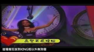 [高登音樂台][一姐慈雲山鄭列瓊] King 瓊 ‧ 高登天后 (原曲:怯)