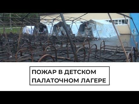 Пожар в палаточном лагере в Хабаровском крае