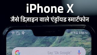 iPhone X जैसे डिस्प्ले वाले एंड्रॉयड स्मार्टफोन | Android Smartphones That Look Like the iPhone X