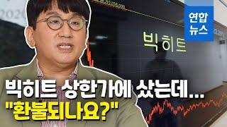빅히트 주가 '흔들'…'BTS가 있는 곳'이라고 샀는데 한숨만 / 연합뉴스 (Yonhapnews)