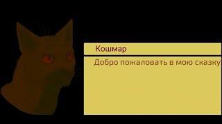 Неужто Звездоцап вернулся? Дикие Коты: История Златохвоста #2.
