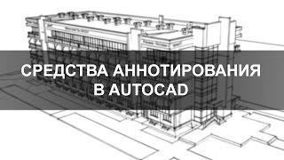Современные средства аннотирования в AutoCAD