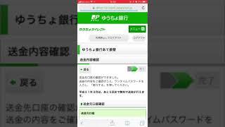 Hướng dẫn chuyển tiền yucho Banking/ yucho direct trên điện thoại