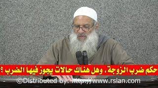 حكم ضرب الزوجة وهل هناك حالات يجوز فيها الضرب الشيخ محمد بن سعيد رسلان بجودة عالية Hd Youtube