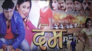 DUM ( Official Trailer ) Superhit Bhojpuri Movie 2018 By Bhojpuri Cinema Movie Updates