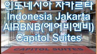 Gambar cover [자카르타 인도네시아 Jakarta Indonesia] 에어비엔비 숙소 Capitol Suites Apartment / Jakarta Airbnb Capitol Suites 😎