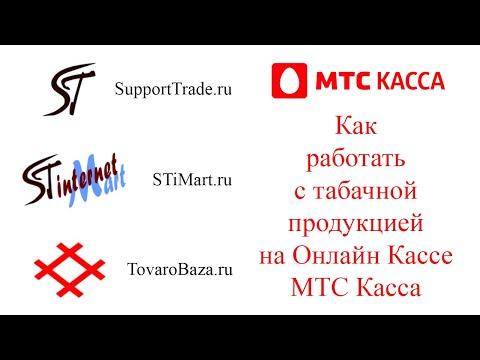 МТС Касса инструкция. Работа с табачной продукцией на Онлайн Кассе  МТС Касса