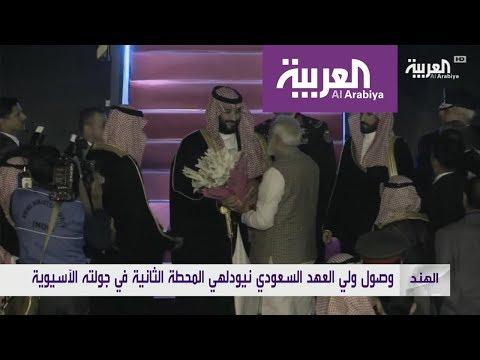ولى العهد السعودي يصل الى نيودلهي  - نشر قبل 2 ساعة