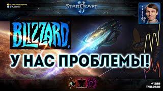 ОФИЦИАЛЬНО: ИМБА ЕСТЬ, обновлений нет?! Абсолютный рекорд протоссов и проблемы баланса StarCraft II