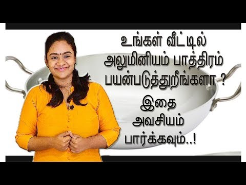 Using Aluminium utensils in kitchen good for health ? | அலும