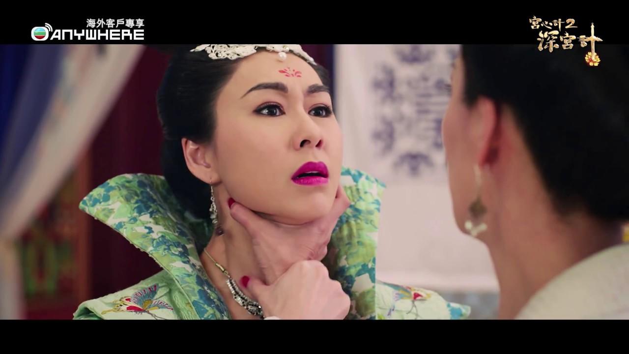 《宮心計2深宮計》5月21日 一連10集TVB Anywhere率先上架 - YouTube