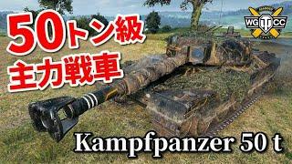 【WoT:Kampfpanzer 50 t】ゆっくり実況でおくる戦車戦Part913 byアラモンド