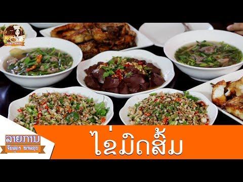 Lao food - ອາຫານລາວ - อาหารลาว #EP37