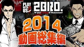 【まとめ】2BRO.の「2014年末動画総集編」【2BRO.】 thumbnail