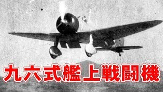 「九六式艦上戦闘機」・・・堀越技師によれば、後の零式艦上戦闘機よりも会心の作であったと言う