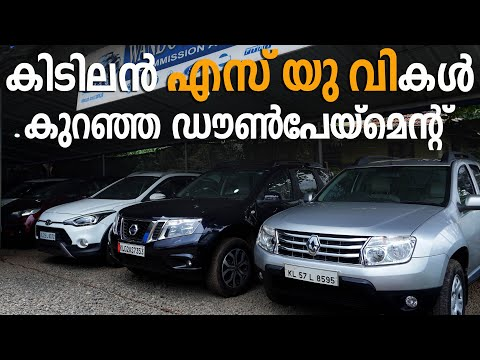 KERALA USED SUV FOR SALE   USED CARS IN LOW DOWN PAYMENT   WANDOOR CARS   TEAM TECH   EPISODE 338