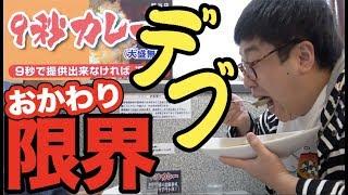 【大食い】デブはカレーを何杯食べられるのか?【9秒カレー限界食い】
