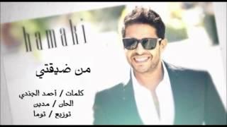 Mohamed Hamaki mn de2ty 2012 I محمد حماقي من ضيقتي