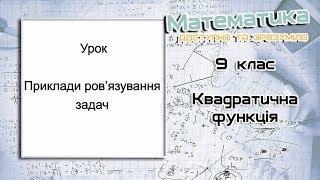 9 клас. Квадратична функція. Урок 1