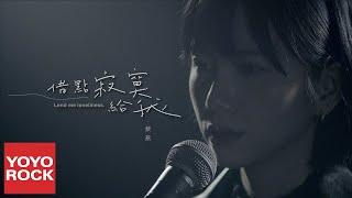 蔡蔡 Emily《借點寂寞給我》官方高畫質 Official HD MV