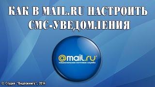 Как в mail.ru настроить смс уведомления