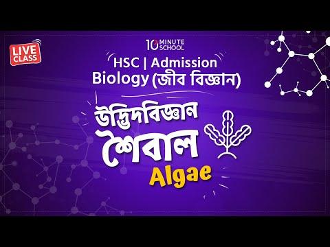 জীব বিজ্ঞান- উদ্ভিদবিজ্ঞান লাইভ ক্লাস | শৈবাল (Algae) [HSC | Admission]