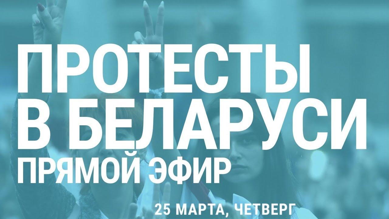 День Воли Протесты в Беларуси  250321
