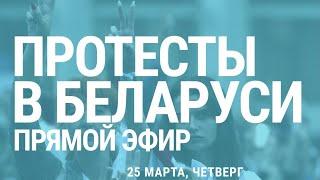 День Воли. Протесты в Беларуси   25.03.21