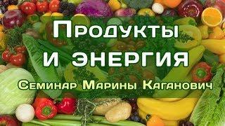 """Cеминар Марины Каганович  """"Продукты и энергия"""""""