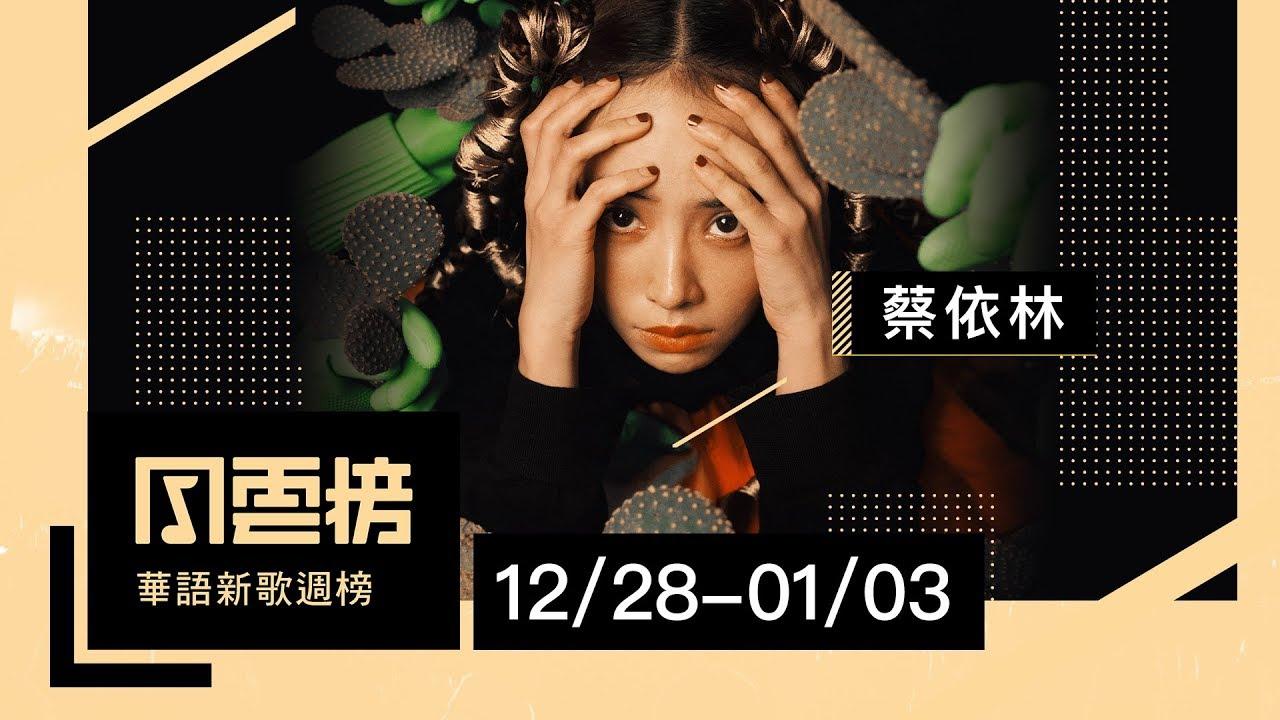 蔡依林終極屠榜!新專輯猛奪八名包夾這兩首歌- KKBOX華語新歌週榜(12/28-01/03)