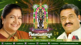 Download Njanappana Bhajana | K S Chithra | Music : Sharreth MP3 song and Music Video