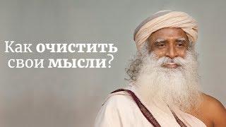 Як очистити свої думки? – Садхгуру