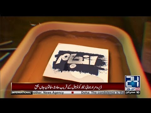 Illegal number plate holders in Karachi | Anjam |  28 January 2018 | 24 News HD