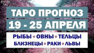 Таро прогноз 19-25 апреля 2021 Рыбы Овны Тельцы Близнецы Раки Львы