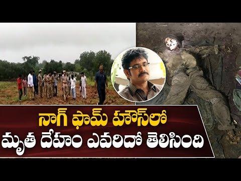 నాగ్ ఫామ్ హౌస్ లో మృత దేహంఎవరిదో  తెలిసింది  | ABN Telugu