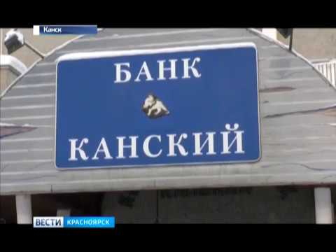 """Банк """"Канский"""" признан банкротом"""