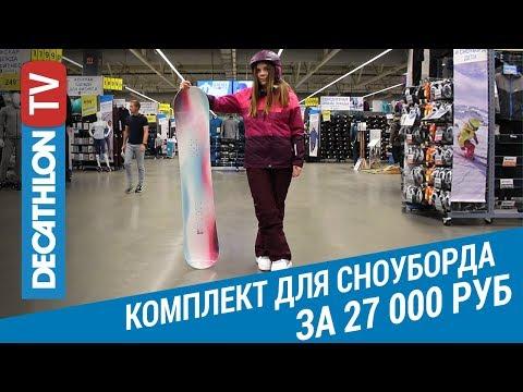 Комплект для сноуборда за 27 000 руб ( Набор для сноуборда новичку)  | Декатлон ТВ