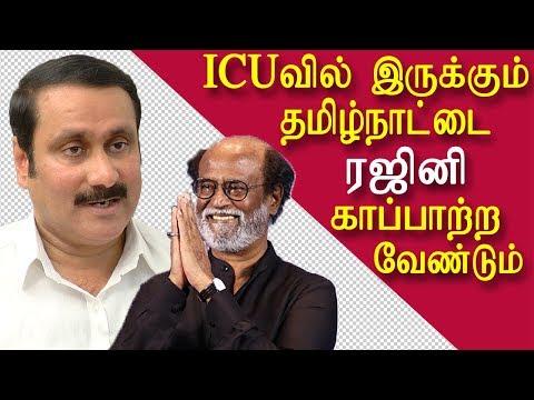 Need many rajinikanths to save tamilnadu anbumani  tamil news, tamil live news, news in tamil redpix