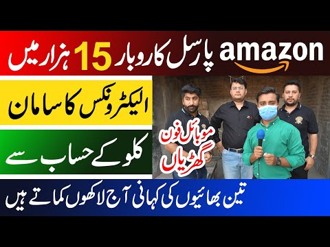 Amazon return parcel business   Amazon parcel per kg   Three Brother Story
